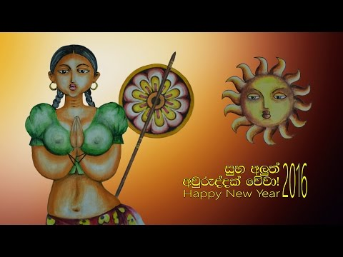 Sinhala New Year Greetings -  2016