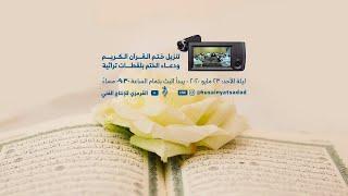 ختم القرآن الكريم ودعاء الختم - قرية صدد (لقطات تراثية)