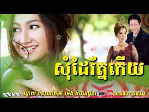 សុំដៃរ័ត្នកើយ - Som Dai Rath Kery - ណូយ វ៉ាន់ណេត & ម៉េង កែវពេជ្ជតា - Noy Vanneth & Meng Keopichda