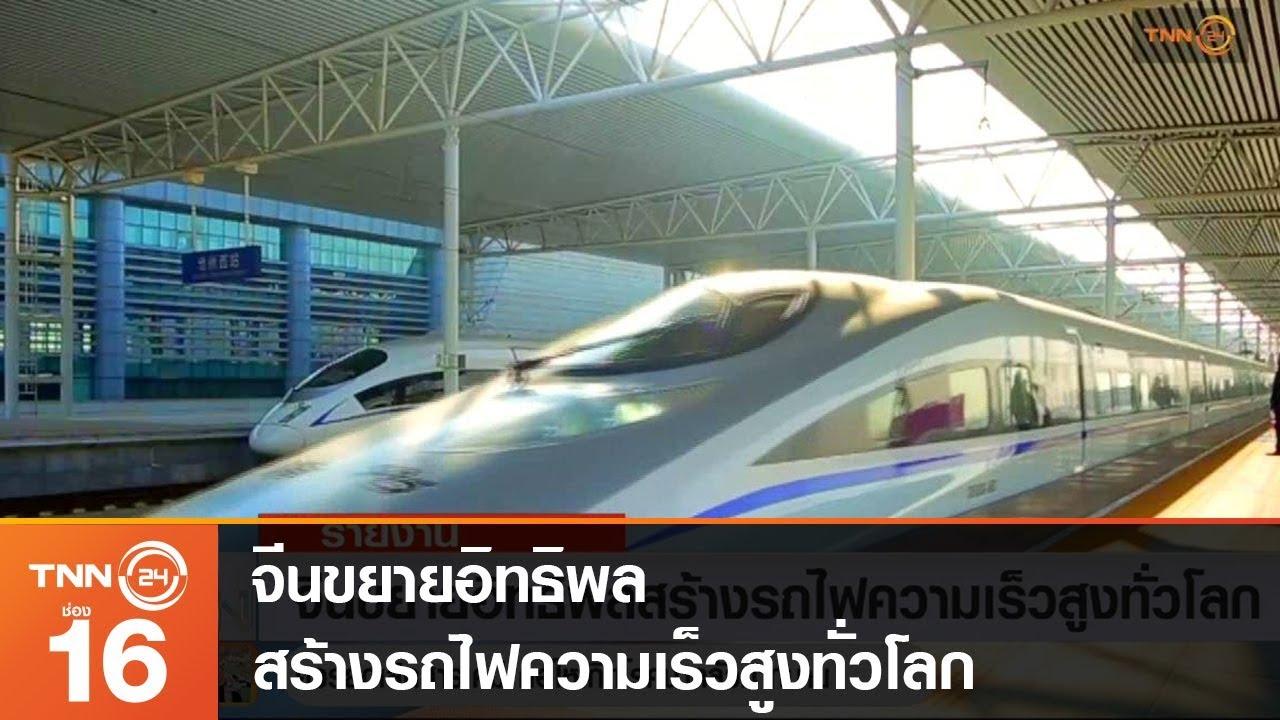 จีนขยายอิทธิพลสร้างรถไฟความเร็วสูงทั่วโลก