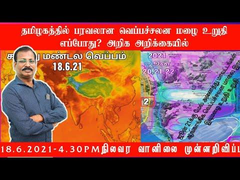 18.6.2021-4.30PMநிலவர வானிலை முன்னறிவிப்பு. 18.6.2021-4.30PM Condition Weather  Forecast.