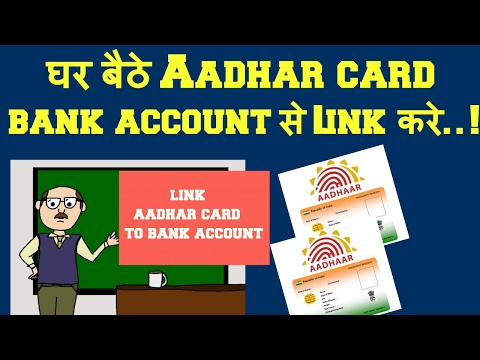 How To Link Aadhar Card To SBI Bank Account By Sending SMS ??
