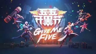 2018五五开黑节:东西部明星对抗赛