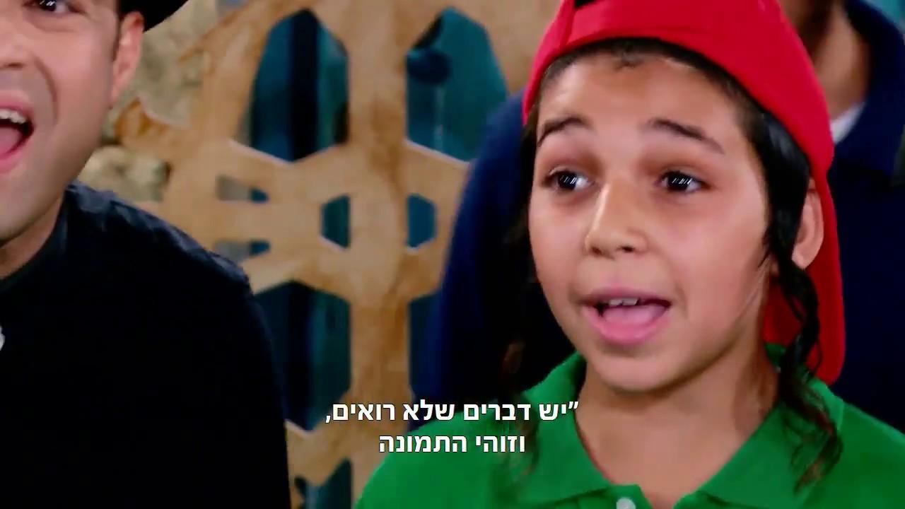 """כן ולא - חידון תנ""""ך לילדים: פרק 2 (עם כתוביות בעברית)"""