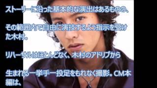 SMAP木村拓哉cm 【超カッコイイ】新CMでハプニング発生!!