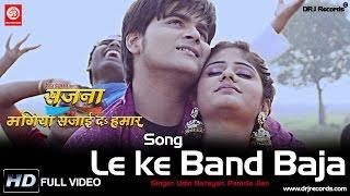 Le ke Band Baja | Full Video | Sajna Mangiya Sajai Dai Hamar | Udit Narayan | Arvind Akela(Kallu Ji)