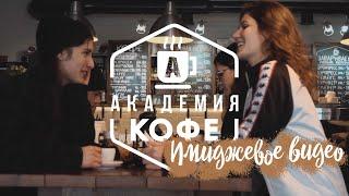 Видеограф Видеосъёмка Видеооператор - Реклама Академия Кофе Новосибирск