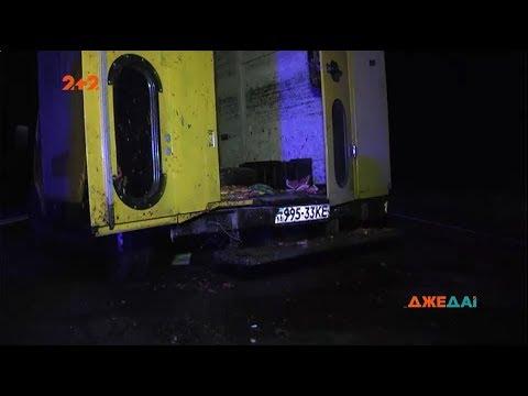 ДжеДАІ: Водій вантажівки вирішив розвернутись і спровокував ДТП - у  фуру врізався легковик