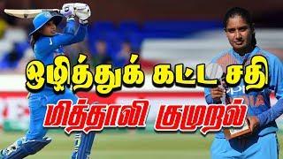 சாதனை வீராங்கனை சந்தித்த அவமானங்கள் | Indian Women Cricketer Mithali Raj Open Talk | Mithali Raj