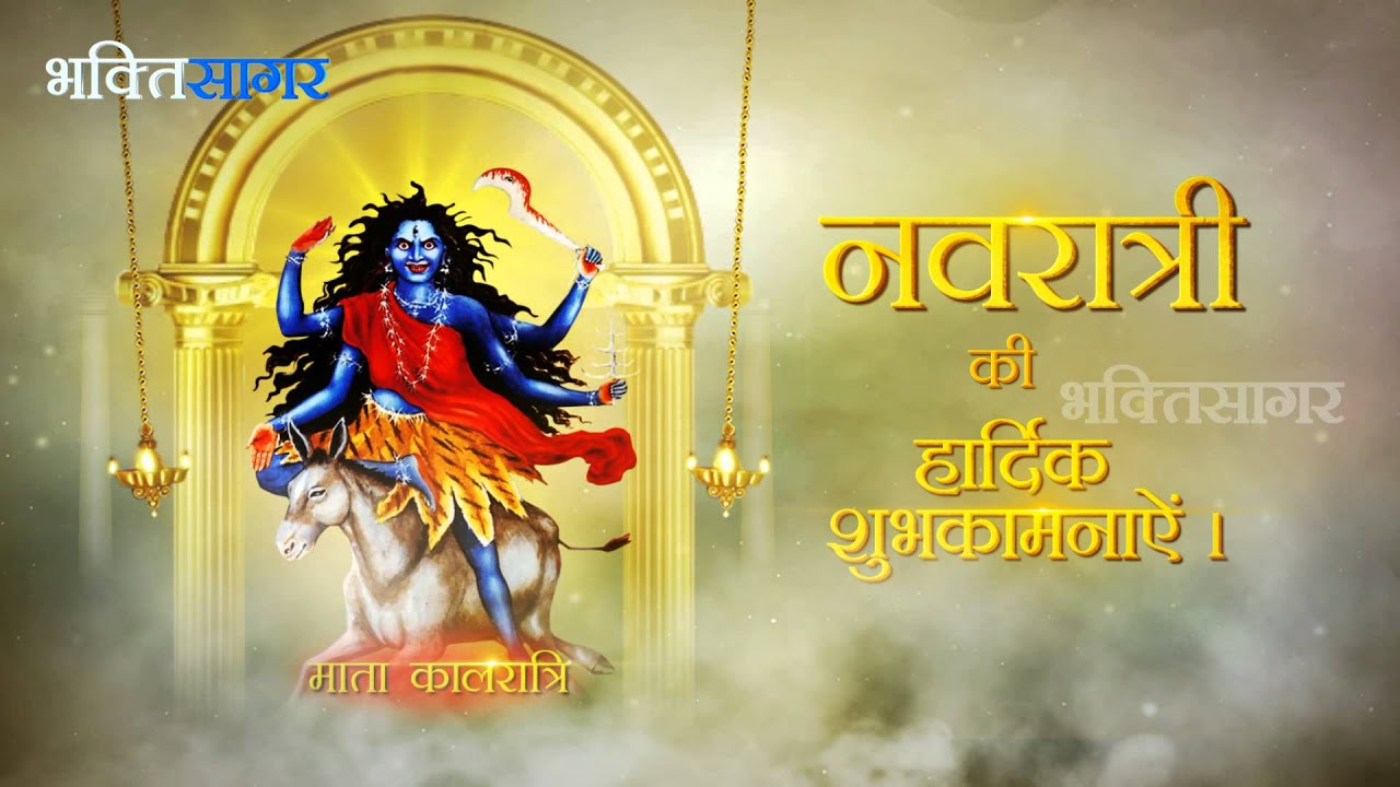 Goddess Kalaratri Seventh Avtar of Durga Maa Veshno Deni HD Wallpapers, Images, Pictures, Photos, Vectors, Graphics, Pics, Greeting Cards