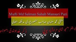 Zikre Khudawani; Mufti MD Salman S Mansoor puri Damat Barakatuhum...Bayan . Eidulfitr
