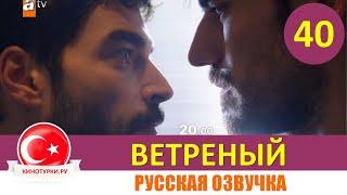 Ветреный 40 серия на русском языке [Фрагмент №1]