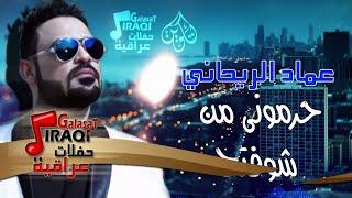 عماد الريحانى موال حرموني من شوفتج   حفلات عراقية 2016
