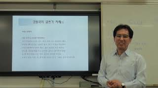 국어교과논리및논술 강의(2)-교재 깊게 이해하기+글쓰기…