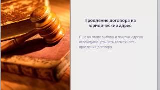 продление пролонгация договора на юридический адрес
