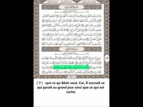 Sourate Al-Ala (Le Très-Haut) - Abdul Rahman Al Sudais - Traduite en Français thumbnail