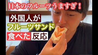 外国人が日本のフルーツ屋へ行った反応【Trying Japanese fruits sandwich】