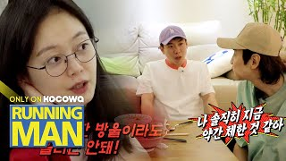 Sechan went to Somin's house with Kwangsoo [Running Man Ep 503]