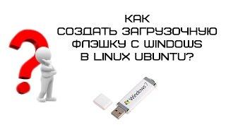 Как создать загрузочную флешку с Windows в Ubuntu?