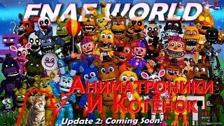 FNAF WORLD - Аниматроники И Котёнок
