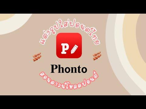 สอนโหลดฟอนต์ภาษาไทย ในแอพ แบบเข้าใจง่าย💗 สอนแต่งรูปใส่ฟอนต์ไทยน่ารักๆ