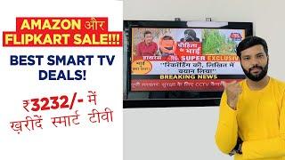 Best Smart TV Deals for you on Flipkart & Amazon #SALE2020