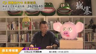 香港人政治清算學 - 02/12/19 「三不館」長版本