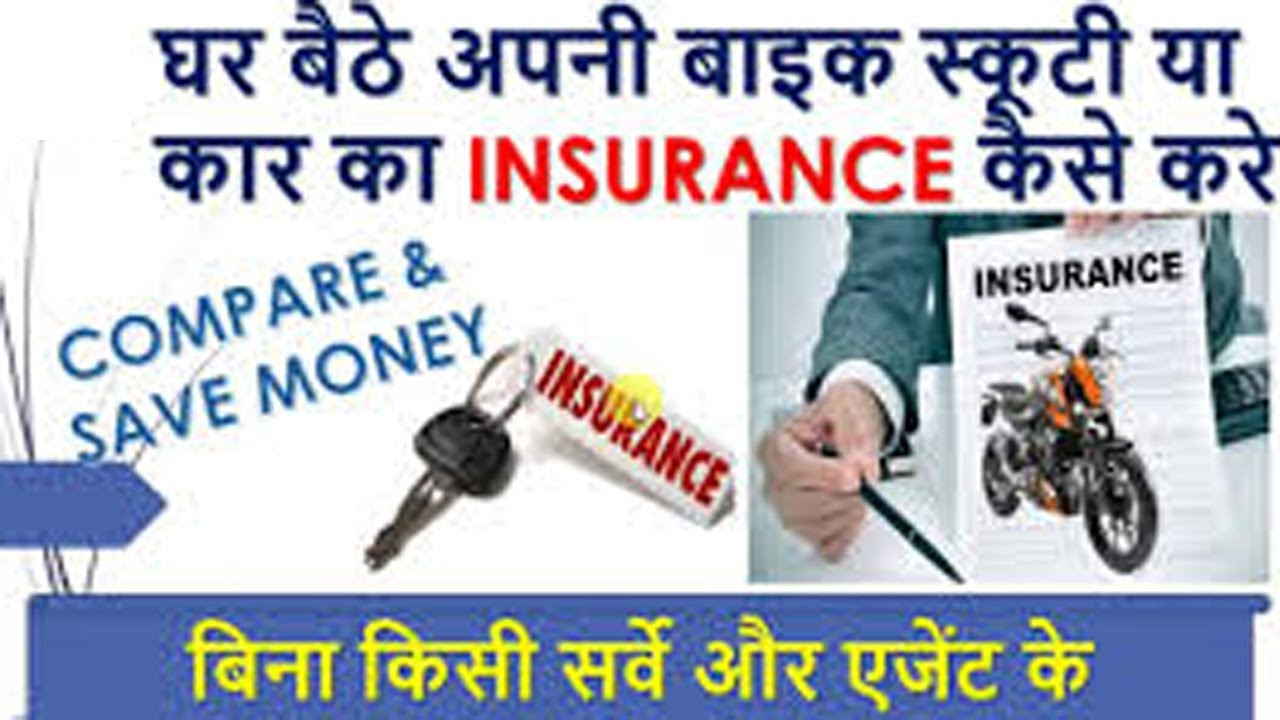 bike insurance online,Two wheeler insurance online in ...
