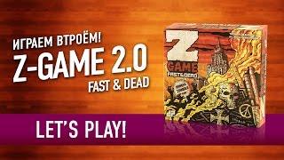 """Настольная игра """"Z-Game 2.0"""" Играем! // Let"""