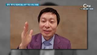 법원, 염안섭 원장에 '총신 게이' 영상 삭제 가처분