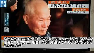 강제징용피해자 배상청구소송 한국법원 각하 결정에 대한 …