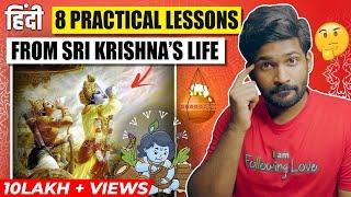 8 Practical Lessons from Sri Krishna's life | Janmashtami Special | Abhi and Niyu