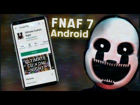 Как бесплатно скачать официальный фнаф 7(UCN) на андроид|Ultimate Custom Night Android|Обзор
