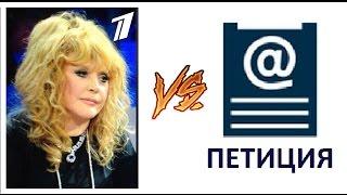 Петиция против Аллы Пугачевой или Звезд на Перовом канале? Скандал с новогодними огоньками