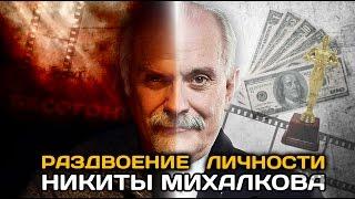 Раздвоение личности Никиты Михалкова