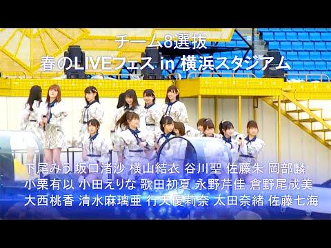 チーム8 AKB48グループ 春のLIVEフェス In 横浜スタジアム Team8 蜂の巣ダンス 思春期のアドレナリン Birth キスまで100マイル 制服の羽根 法定速度と優越感 47の素敵な街へ