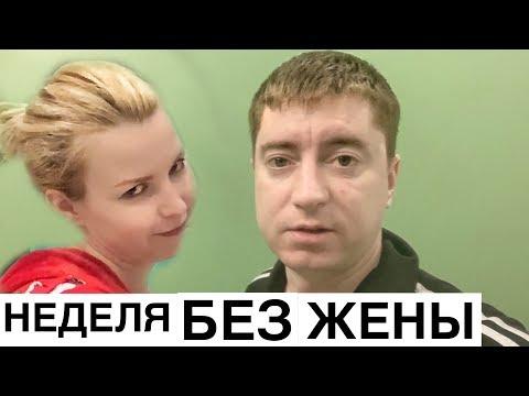 ОДИН С ГРУДНЫМ РЕБЁНКОМ // ОТДЫХ ОТ ЖЕНЫ
