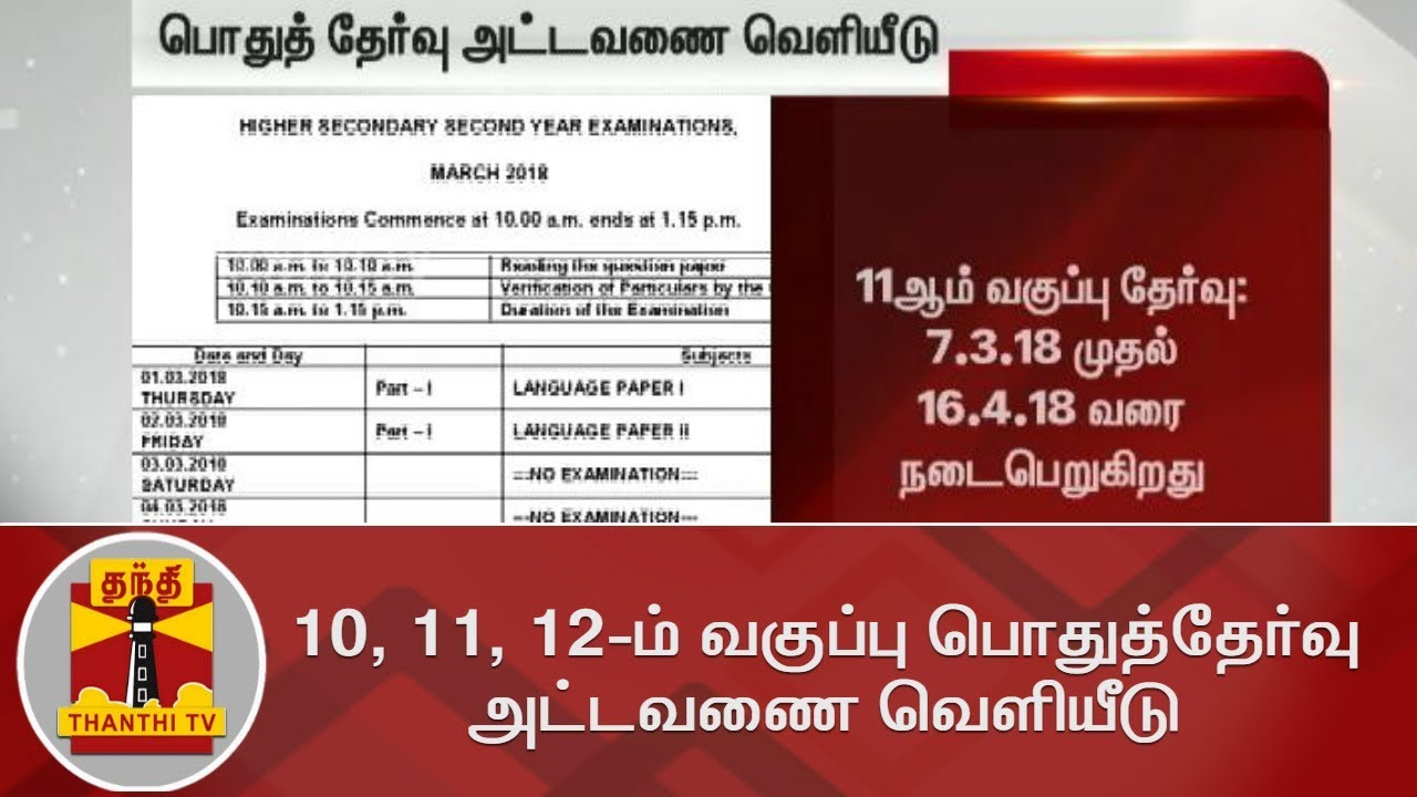 SSLC, 11th and 12th Standard Public Exam Time Table Released - ThanthI TV
