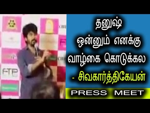 Sivakarthikeyan Open Talk About Fight With Actor Dhanush | Press Meet | Latest Tamil News