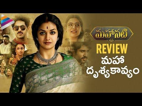 Mahanati Movie GENUINE REVIEW   Keerthy...