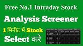 FataFat Stock Screener : शेयर स्कैन कैसे करें