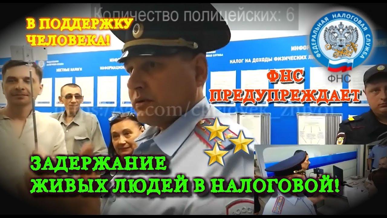 ЗАДЕРЖАНИЕ Живых Людей в Налоговой. В Поддержку Антона Булгакова! Часть 1