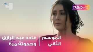غادة عبد الرازق تعيش ماسأة عائلية في