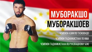 Муборакшо Муборакшоев Таджикский боец ММА