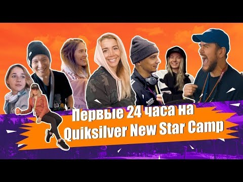 new star camp