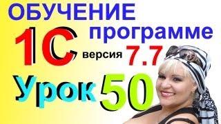 Обучение 1С 7.7 Задолженность по Поставщикам Урок 50
