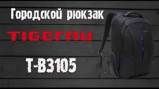 Обзор - городской рюкзак Tigernu T-B3105. Рюкзак для ноутбука 15,6