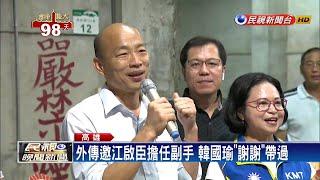 傳邀江啟臣擔任副手 韓國瑜「謝謝」帶過-民視新聞