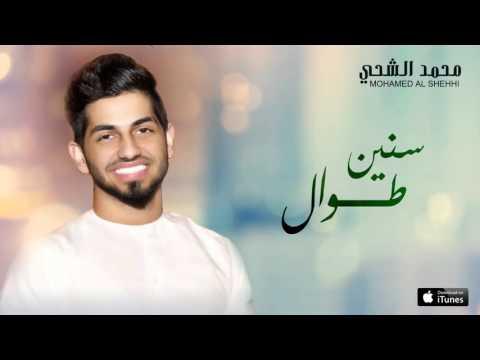 اغنية محمد الشحي سنين طوال 2016 كاملة / Mohamed AlShehhi - Seneen Tewaal