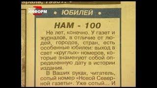 100-й номер Новой северной газеты 1996 (Архивы нашей памяти)